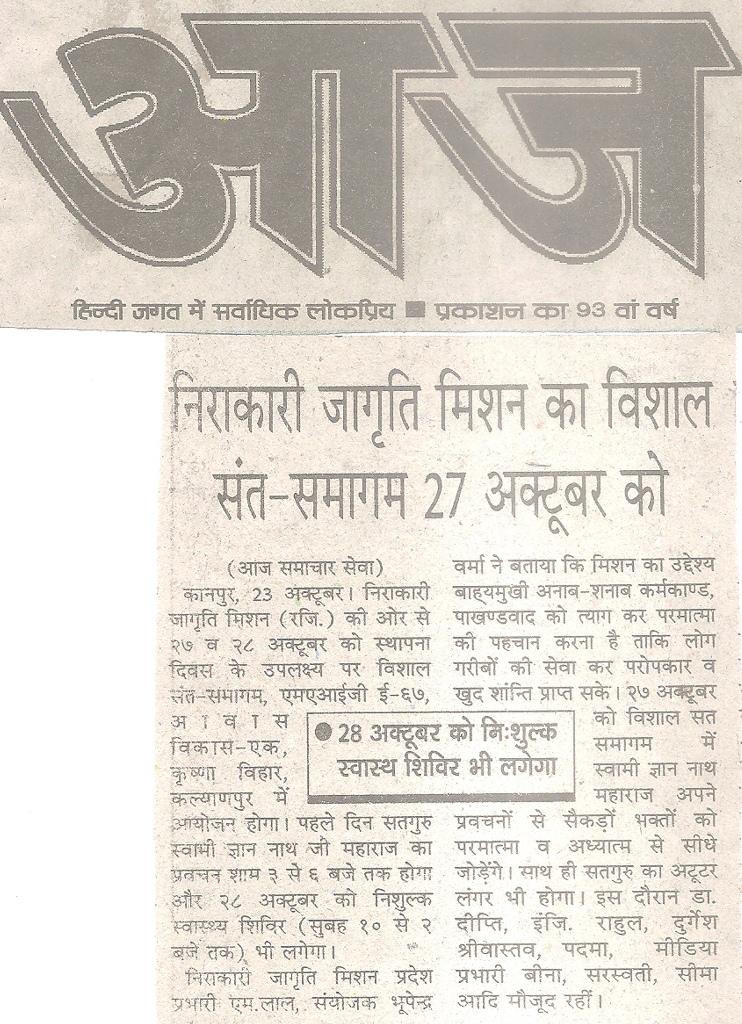 Nirakari.Jagriti.Mission_2012_Oct_23_Aaj