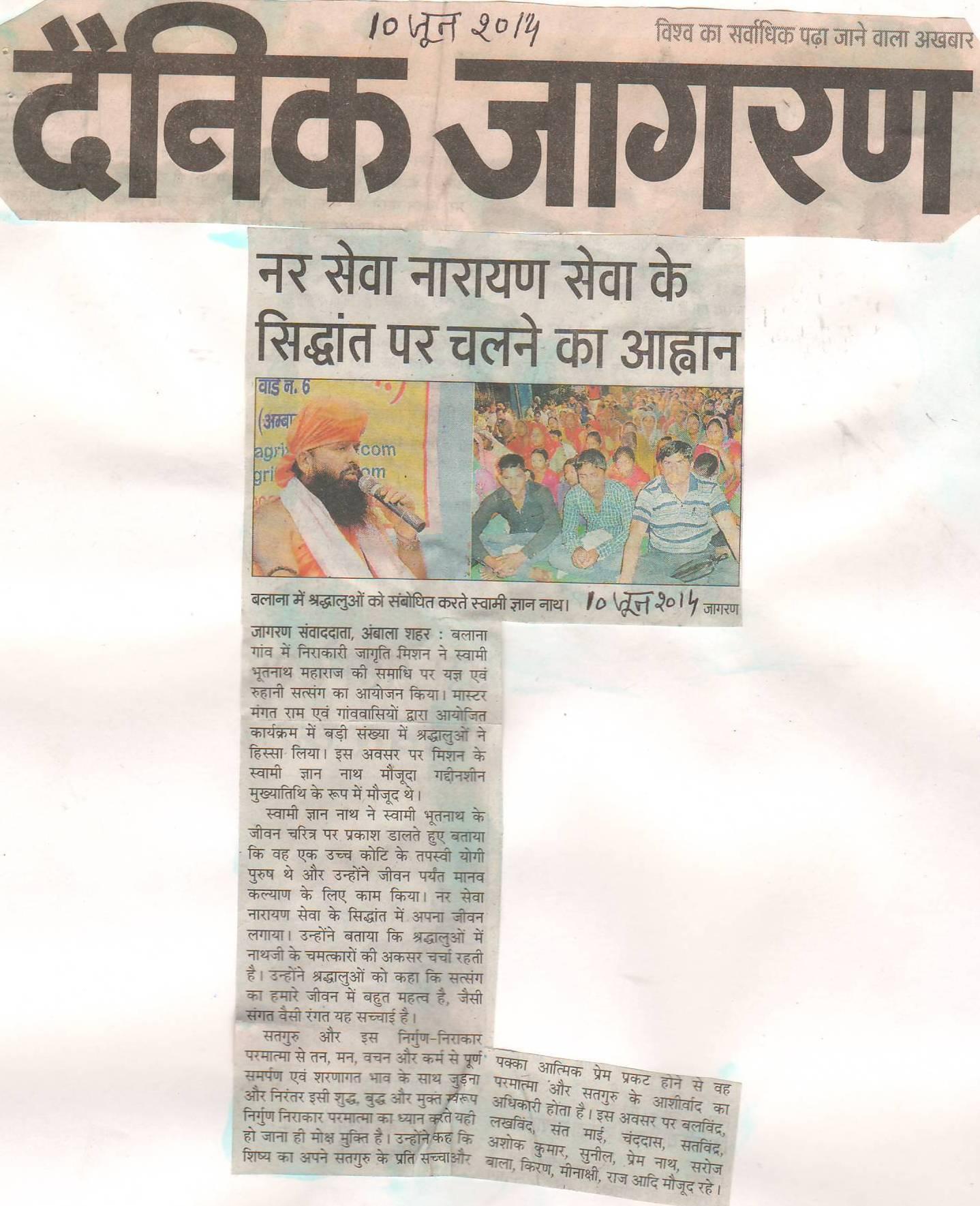Download Free Bhajans
